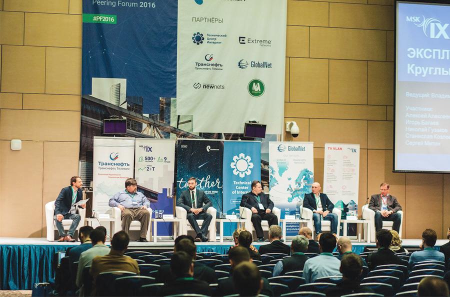 IT-конференции