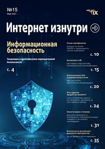 «Интернет изнутри», №15, май 2021